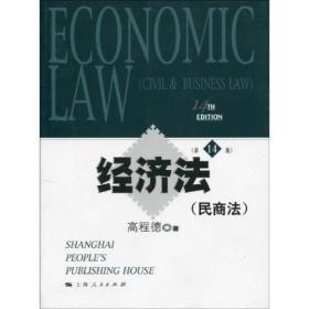 正版经济法民商法第十四14版高程德上海人民出版社9787208086937