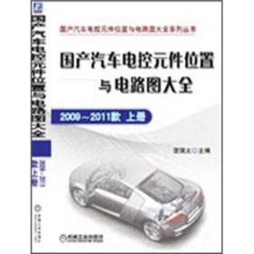 国产汽车电控元件位置与电路图大全:2009-2011款(上册)