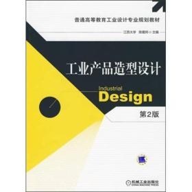 工业产品造型设计(第2版)