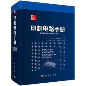 9787030581419-ojyx-印制电路手册(原书第6版·中文修订版)
