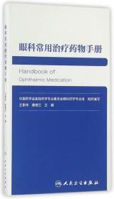 眼科常用治疗药物手册