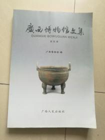 广西博物馆文集(第四辑)