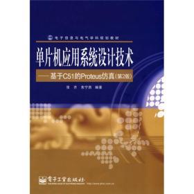 电子信息与电气学科规划教材·单片机应用系统设计技术:基于C51的Proteus仿真(第2版)
