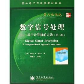 国外电子与通信教材系列·数字信号处理:基于计算机的方法(第3版英文改编版)