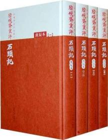 脂硯齋重評石頭記:庚辰本