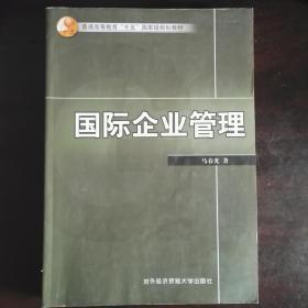 """国际企业管理(普通高等教育""""十五""""国家级规划教材)"""