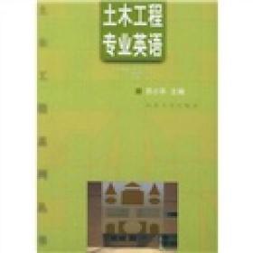 土木工程系列用书:土木工程专业英语(下)