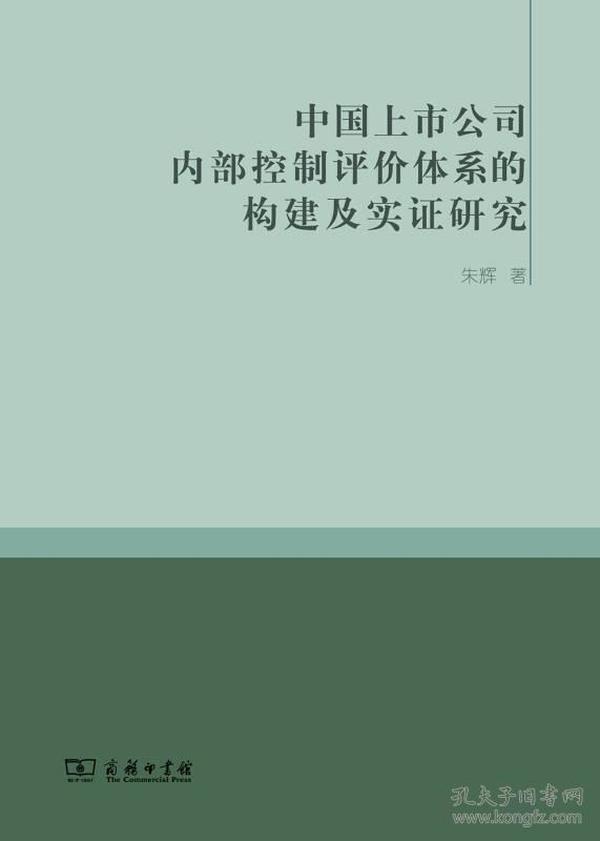 中国上市公司内部控制评价体系的构建及实证研究