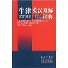 牛津英汉双解联想词典