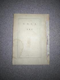 鲁迅研究(1946年初版)
