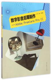 数字影音后期制作 --Adobe  Premiere Pro  CC