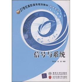 特价促销! 信号与系统陈后金9787810829618北京交通大学出版社