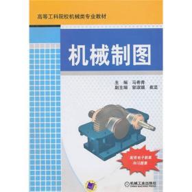 【二手包邮】机械制图 马希青 机械工业出版社