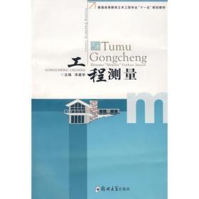 工程测量 宋建学  9787811063820 郑州大学出版社