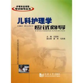 儿科护理学应试向导 王亚利 同济大学出版社 9787560833255
