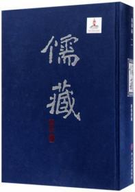 儒藏(精华编).一一