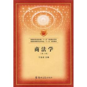 特价促销! 商法学(第二版)宁金成9787811069464郑州大学出版社