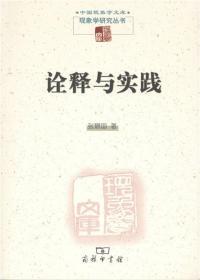 中国现象学文库·现象学研究丛书:诠释与实践