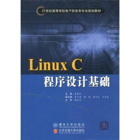 Linux C程序设计基础 (修订本)