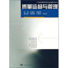 质量监督与管理--21世纪高职高专专业课教材系列