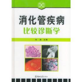 送书签lt-9787810485104-消化管疾病比较诊断学