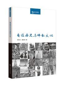 (精)丝瓷之路博览:龟兹历史与佛教文化