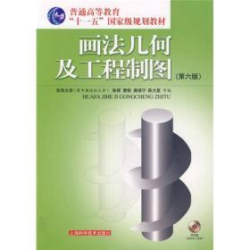 画法几何及工程制图(第六版)