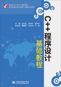 C++程序设计基础教程