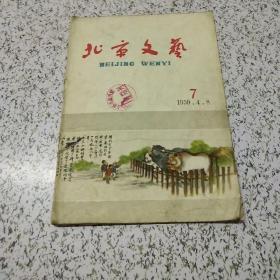 北京文艺1959年第7期
