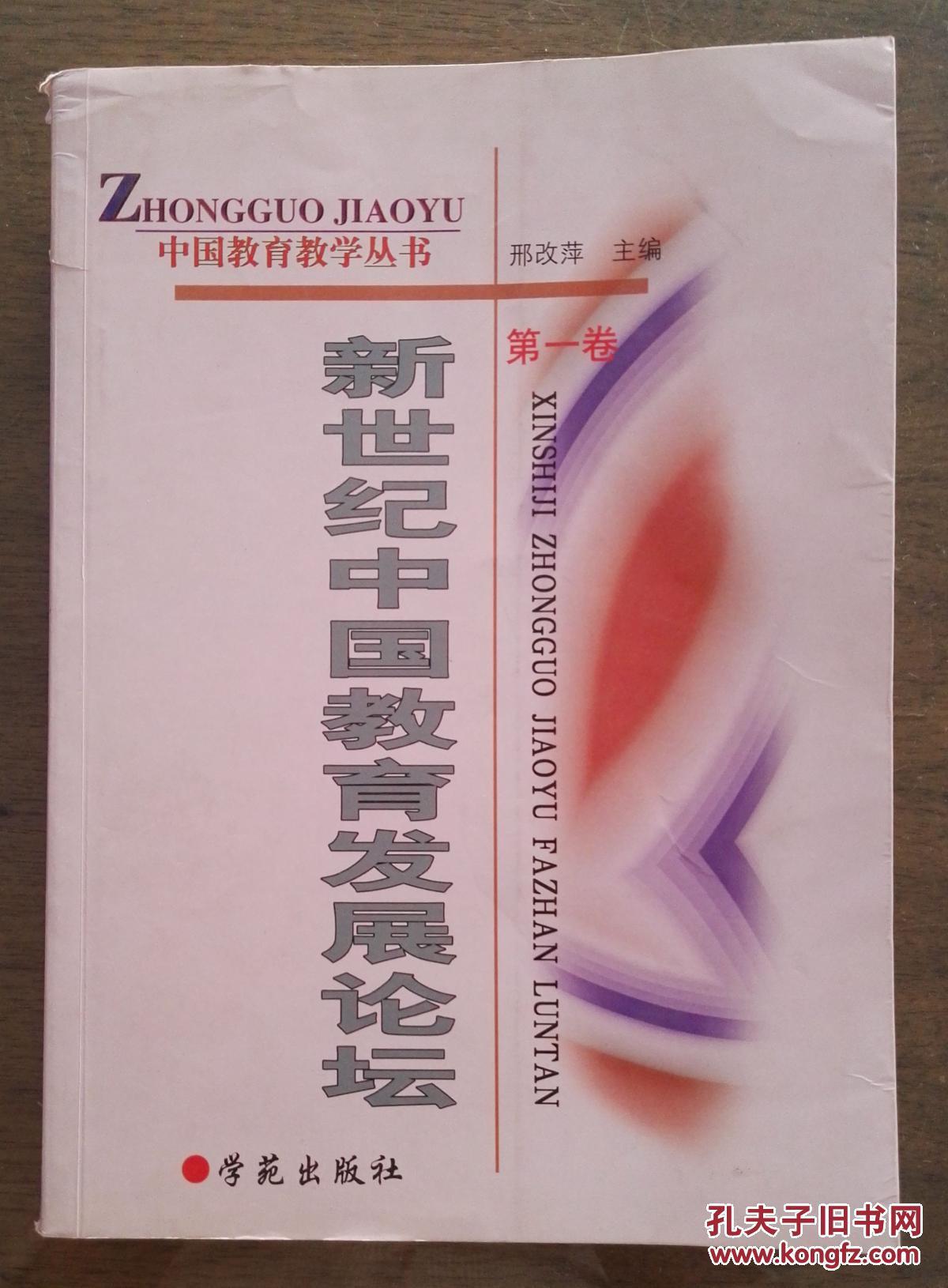 新世纪中国教育发展论坛第一卷-中国教育教学丛书