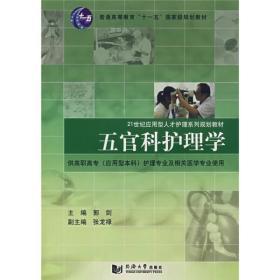 """21世纪应用型人才护理系列规划教材·普通高等教育""""十一五""""国家级规划教材:五官科护理学"""