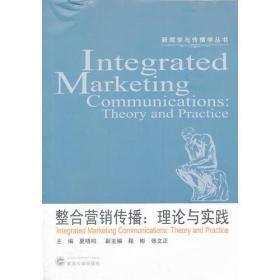 整合营销传播:理论与实践