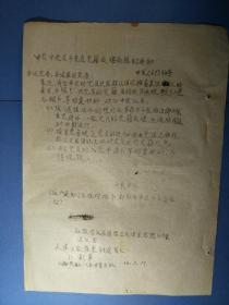 中共中央关于为党员党籍处理问题的通知  中发(67)44号