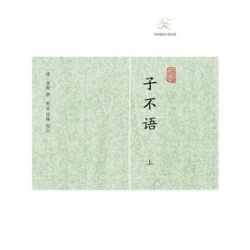 新书--历代笔记小说大观:子不语(全二册)
