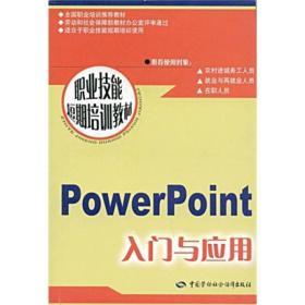 POWERPOINT 入门与应用马力