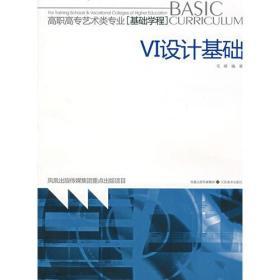 高职高专艺术类专业·基础学程:VI设计基础