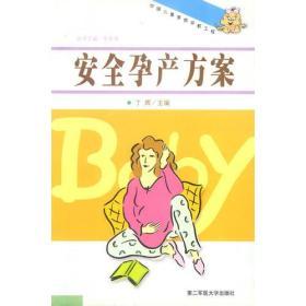 安全孕产方案