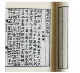 周易(线装古籍、宣纸一函二册 。儒释道经典珍本丛刊)