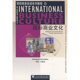二手简明商务英语系列教程1:商业文化  米歇尔 上海外语教育