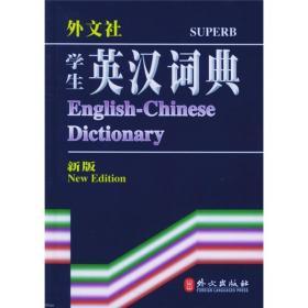 外文社学生英汉词典(新版)