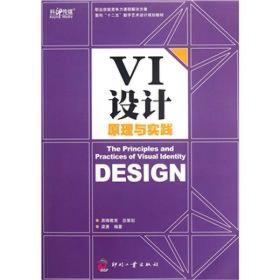 【二手包邮】VI设计原理与实践 梁勇 印刷工业出版社