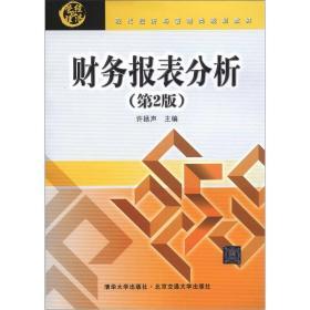 现代经济与管理类规划教材:财务报表分析(第2版)