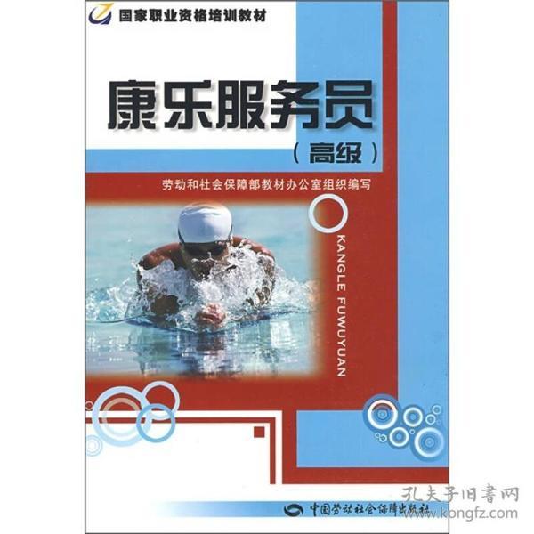 国家职业资格培训教材:康乐服务员(高级)