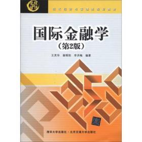 现代经济与管理类规划教材:国际金融学(第2版)