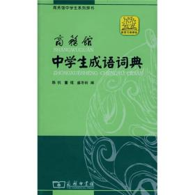 新书--商务馆中学生系列辞书:商务馆中学生成语词典