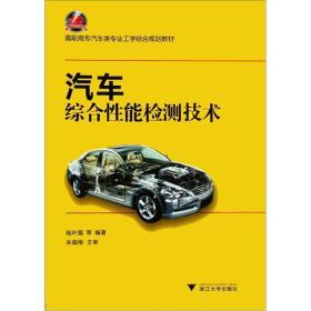 汽车综合性能检测技术