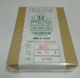 中国古典小说邮票 三国演义小全张 第四辑【200枚原封包】