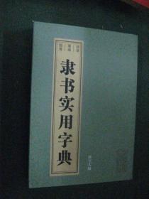 隶书实用字典 正版