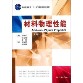"""材料物理性能(第3版)/普通高等教育""""十一五""""国家级规划教材"""