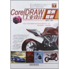 【二手包邮】Core IDRAW工业设计案例精析 瀚图设计 中国铁道出版